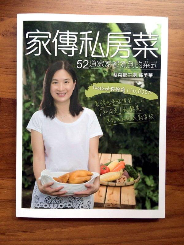 Hong Kong Traveling Spoon Cookbook