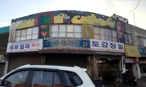 Seoul Mullae 2nd Storey