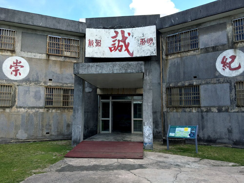 Taitung Lyudao Prison Memorial Entrance