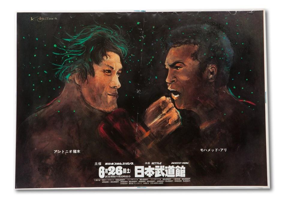 Poster marketing the Ali vs Aoki boxing/wrestling exhibition in Japan