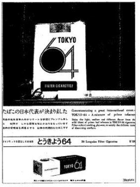 Tokyo 64 Cigarettes