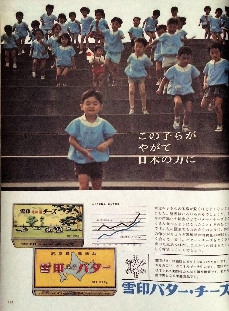 Yukijirushi butter ad_Asahai Graf Tokyo Olympics Special Issue_November 1964