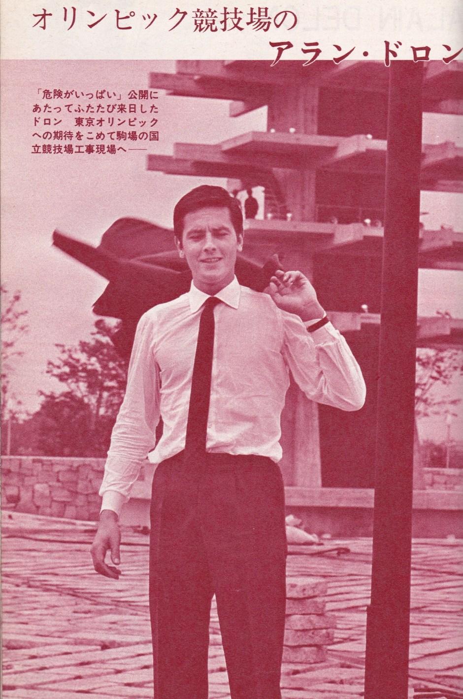 Eiga no Tomo_August 1964_Alain Delon at Komazawa