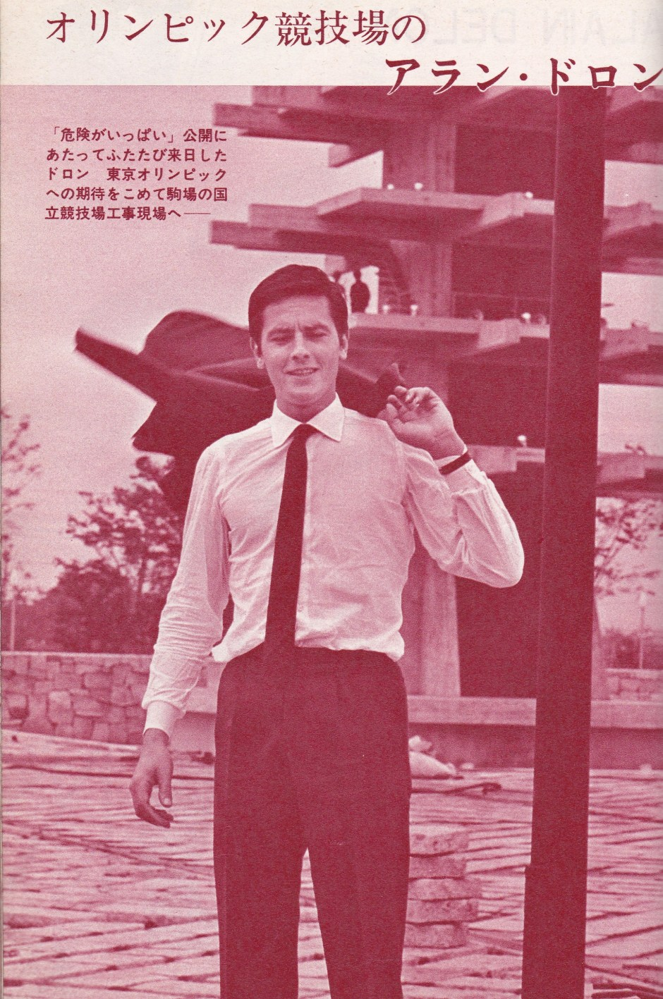 Eiga no Tomo_August 1964_Alain Delon at Komazawa