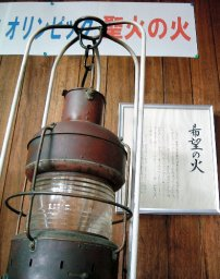 The Lantern that Held the Olympic Flame
