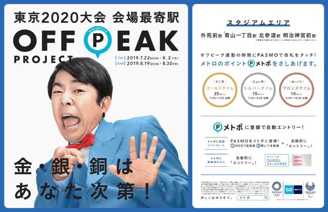 Tokyo Metro Off Peak 4