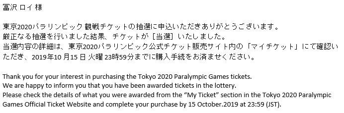 Paralympics ticket lottery email