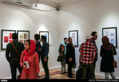 Tehran, Iran - Tehran Design Week 2015 - 11 - photo by M. Nadimi for ISNA