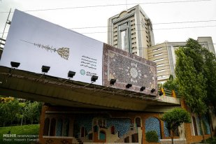 Tehran, Iran - Billboards swap - Tehran is an art gallery 2015 - 77