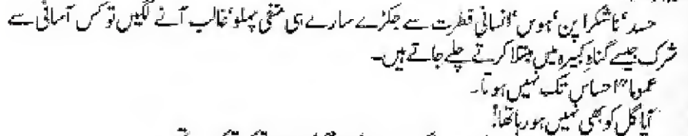 Deewar-e-Shab-Quote-1