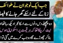 The story of a young man and a prostitute – Urdu Moral Story