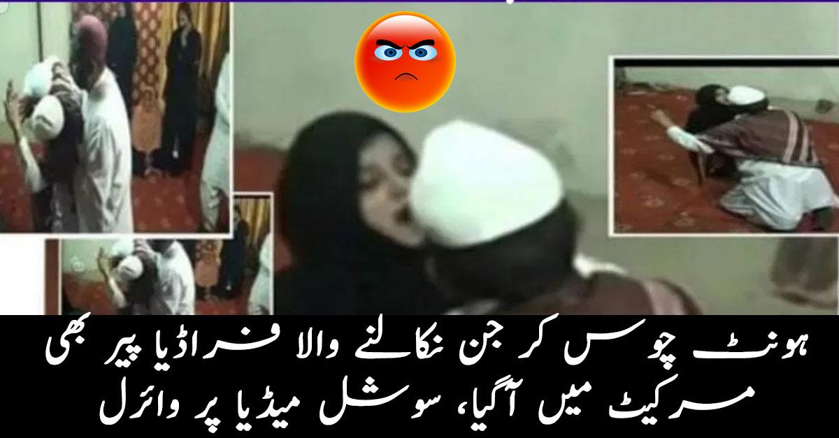 Pakistani girls kissing