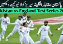 Pakistan Vs England 2nd Test Match Latest News