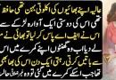 Ghar se Bhag kar Shadi Ka Anjam – Urdu Moral Story
