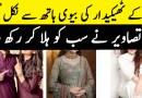 Syeda Tuba Aamir new bold photoshoot