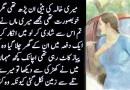 Shadi ki ajeeb kahani – Urdu Stroy