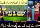Indian Media Parsing Muhammad Rizwan batting against South Africa