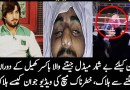 Pakistani boxer Muhammad Aslam dies after being hit in a live match