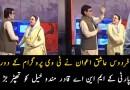 Dr Firdous Ashiq Awan clash with PPP MNA Qadir Mandokhel