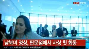 Reporters praising WH Press Secretary after scuffle with NK guards