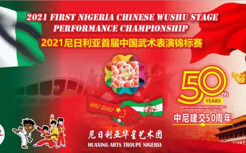 Chinese Community opens Wushu Kungfu Contest in Lagos