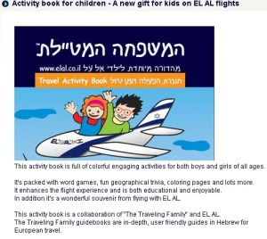 El Al's amenities include special meals for kids.