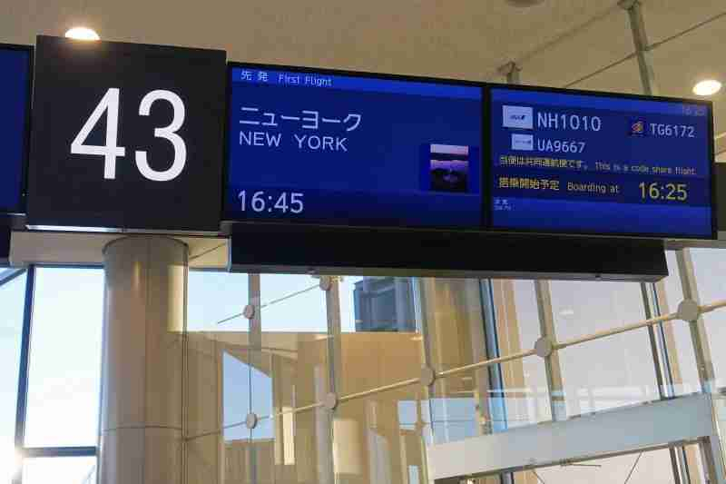 After a short delay, our flight boarded through Narita
