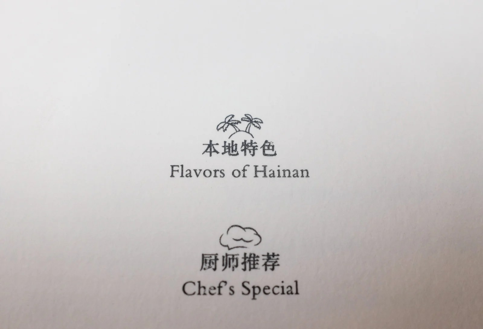 A Review of the Park Hyatt Sanya on Hainan Island, China