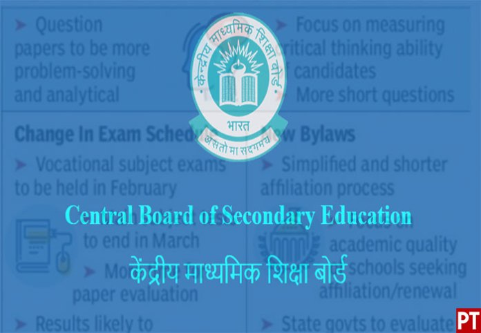 CBSE to change Exam pattern from 2020