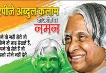 87th birthday of apj abdul kalam celebrated