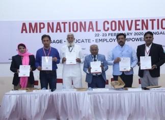 एएमपी ने 12 साल के जुड़ाव, शिक्षा, रोजगार, और सशक्तिकरण दिवस को मनाते हुए बेंगलुरु में अपने ऐतिहासिक राष्ट्रीय सम्मेलन का आयोजन किया