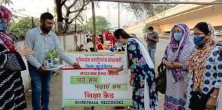 Mission Padhe Hum Padhaye Hum ; Ums and Fikr Foundation restart the Study Centres