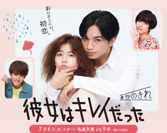 Kanojo Wa Kirei Datta / She Was Pretty Review