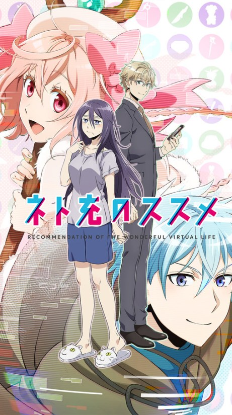 Anime Review: Recovery of an MMO Junkie