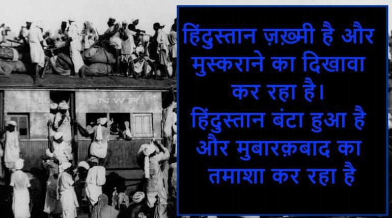 hindustan हिंदुस्तान हिन्दुस्तान कश्मीर बंटवारा इस्लाम