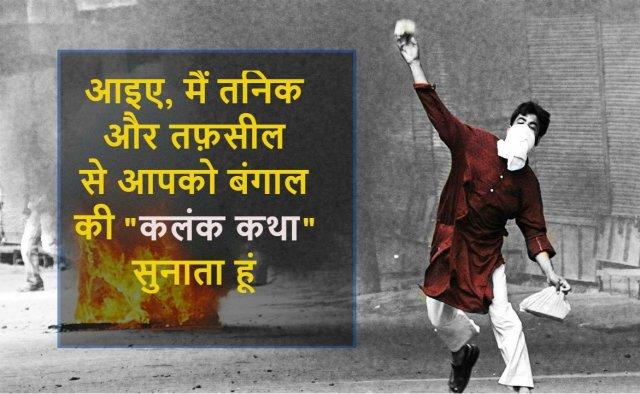 बंगाल दंगे , bengal riots