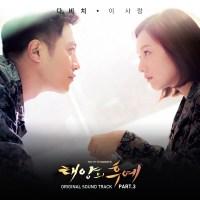 [เนื้อเพลง+คำแปล] DAVICHI - This Love [Descendants of The Sun OST]