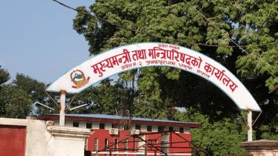राजविराजमा कृषि विश्वविद्यालय बनाउँदै प्रदेश २ सरकार