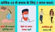 भारत में कोविड के ठीक हुए मरीजों की संख्या ने 50 लाख से अधिक