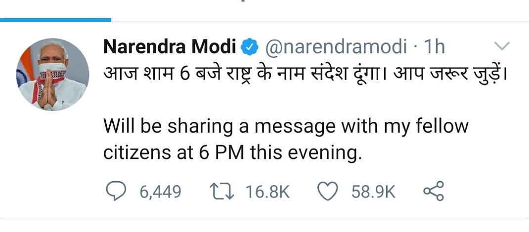 प्रधानमंत्री नरेंद्र मोदी आज शाम 6 बजे देश को सम्बोधित करेंगे