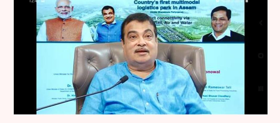 नितिन गडकरी ने असम में देश के पहले मल्टी-मॉडल लॉजिस्टिक पार्क की आधारशिला रखी