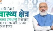 सरकार स्वस्थ भारत की दिशा में चौतरफा रणनीति पर काम कर रही है : प्रधानमंत्री