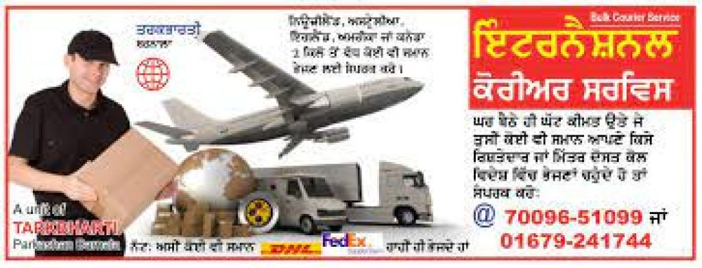 Courier from Punjab DHL