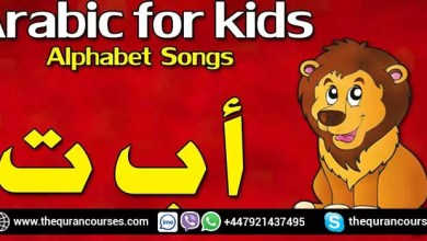 Arabic for Kids | the Best Course for Your Kids to Learn Arabic Language