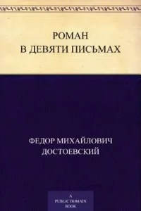 Novel in nine letters (Russian edition)