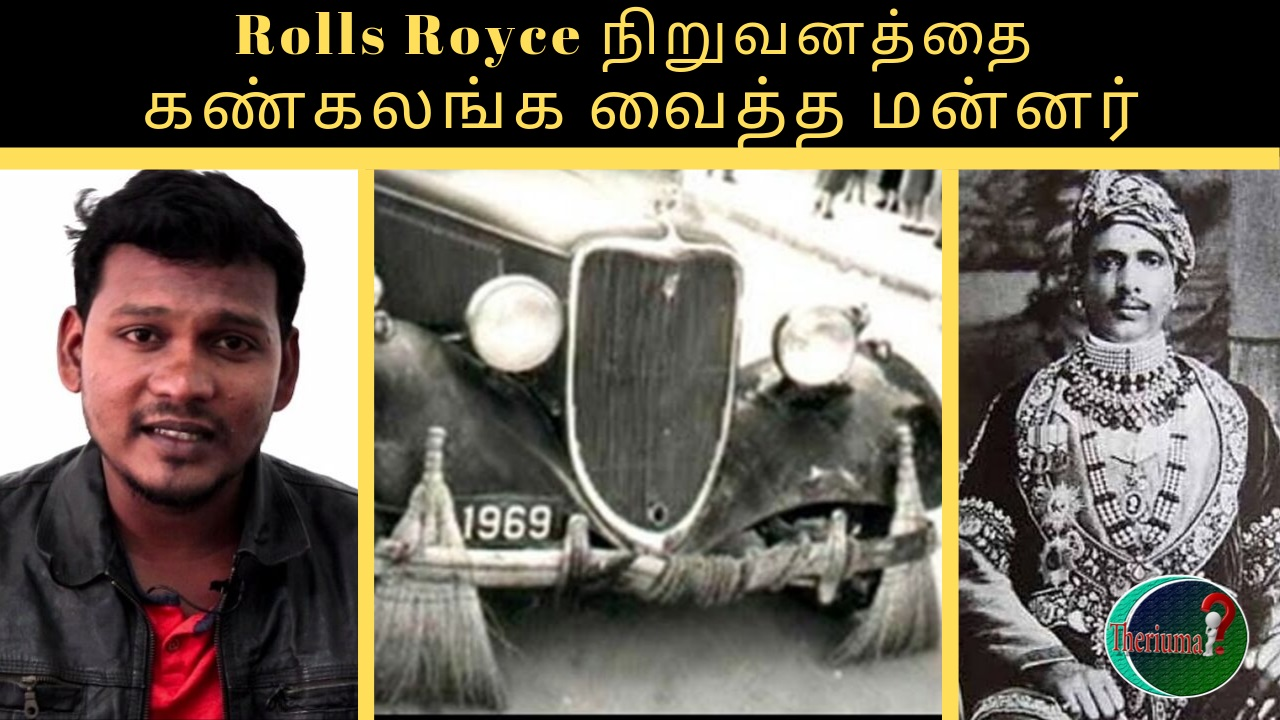 Raja Jai Singh and Rolls Royce Story in Tamil | indian king | theriuma