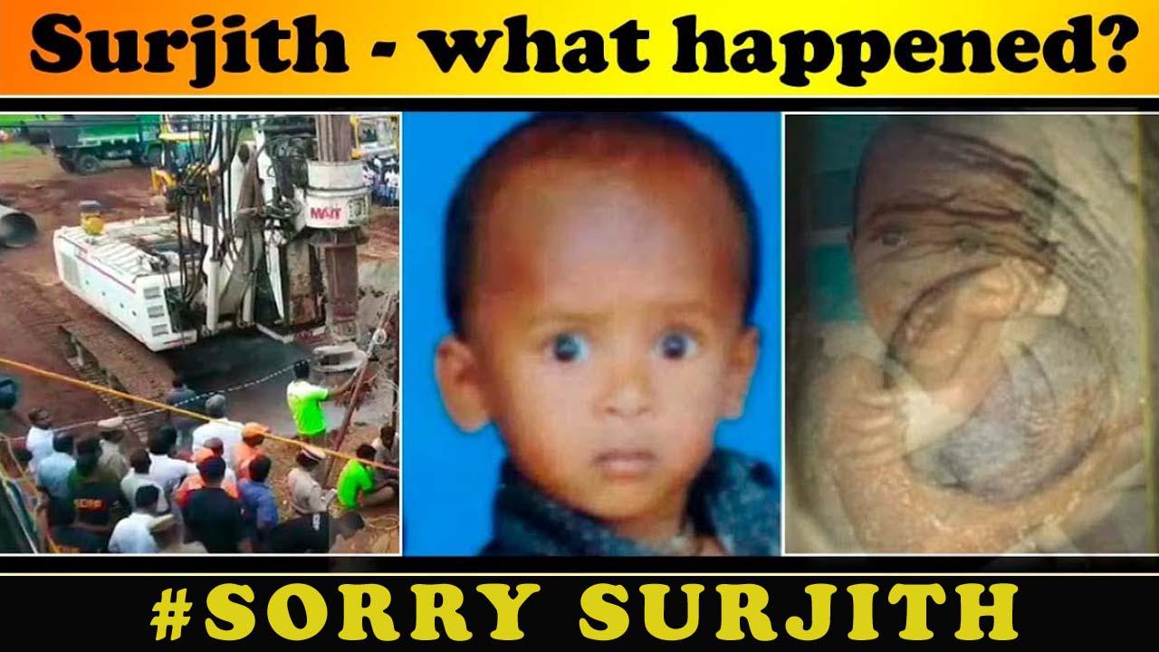 சுஜித்திற்க்கு என்ன நடந்தது தெரியுமா?   surjith – what happened ?   theriuma?