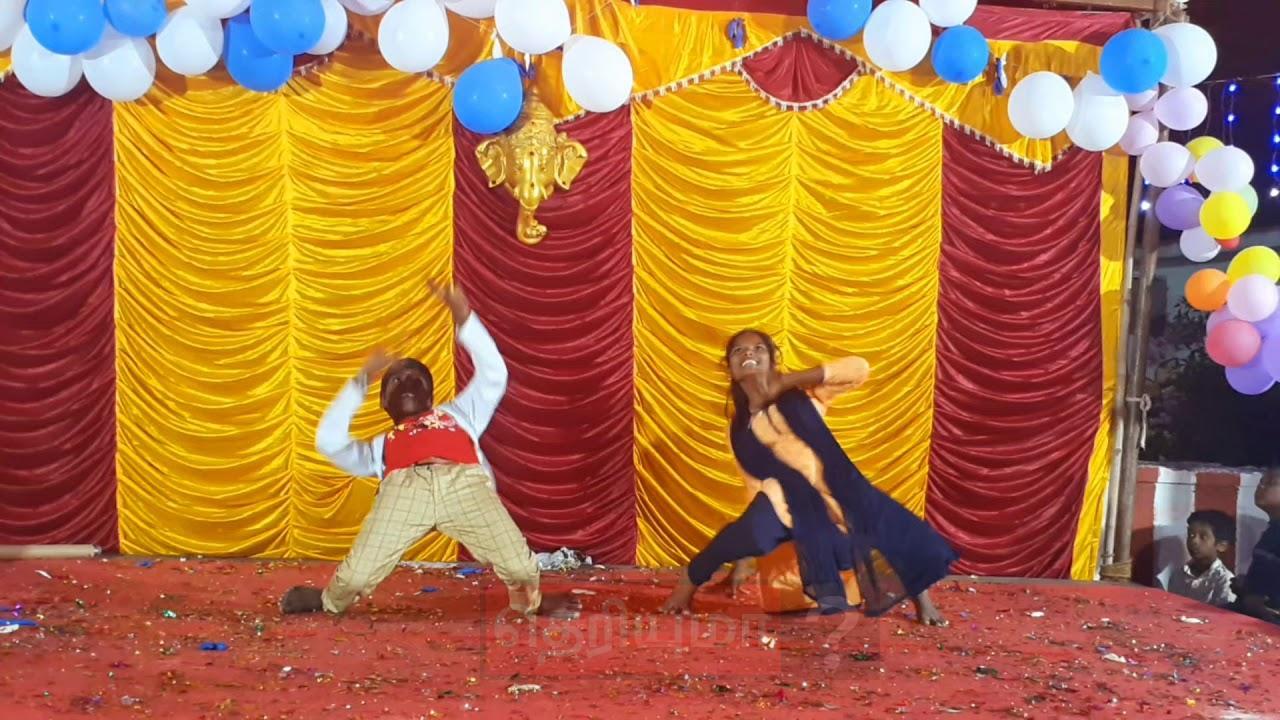பொங்கல் விழாவில் சிறுவனுடன் சேர்ந்து மாணவி போட்ட செம டான்ஸ்