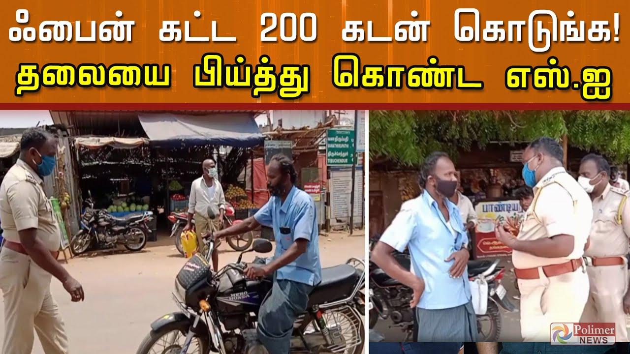 ஃபைன் கட்ட எஸ்.ஐயிடம் 200 கடன் கேட்ட போதை ஆசாமி
