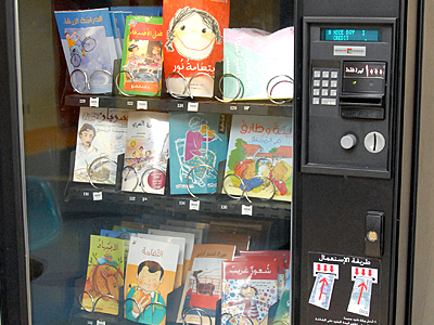 Daily Prompt: Vending Wishes